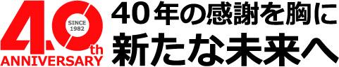 株式会社オートテクニックジャパン40周年