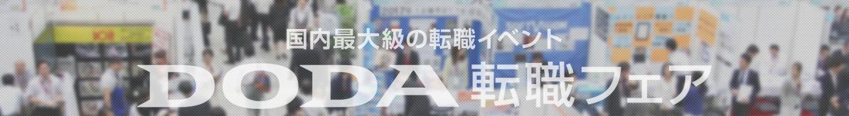 6/30(金),7/1(土)に開催の「DODA転職フェア」に出展します。